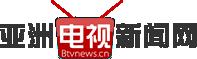 亚洲电视新闻网