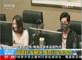 央视首次正面报道电竞 为何聚焦Miss及周杰