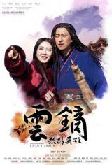 《丝路英雄·云镝》将亮相北京国际电影节
