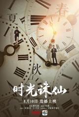 电影《时光诛仙》主题曲试听版外放任贤齐王