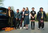 《六位帝狂玩》热播 沈腾马丽贾玲力挺出镜