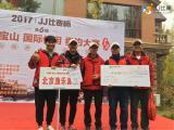 """2017""""JJ比赛杯""""第六届中国-宝山休闲垂钓"""