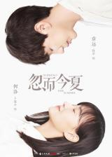 《忽而今夏》曝情书版海报 写实爱情陈说十