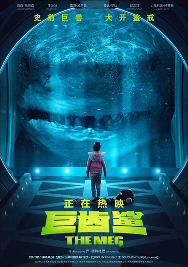 《巨齿鲨》新片夹击下成功破八亿票房 观众二刷表示仍然精彩