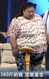 """""""安徽女""""为爱减肥240斤却遭抛弃,未来路在何方"""