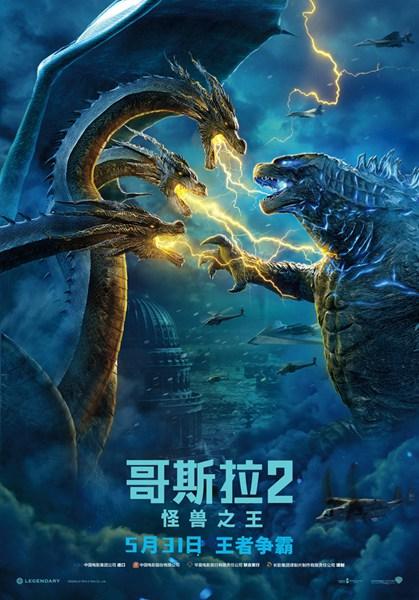 《哥斯拉2:怪兽之王》即将震撼上映