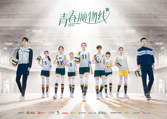 《青春抛物线》首爆竞技片花 定档11月27日励志来袭