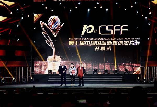 第十届中国国际新媒体短片节开幕揭晓4个竞赛单元30个奖项