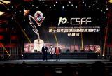 第十届中国国际新媒体短片节开幕揭晓4个竞