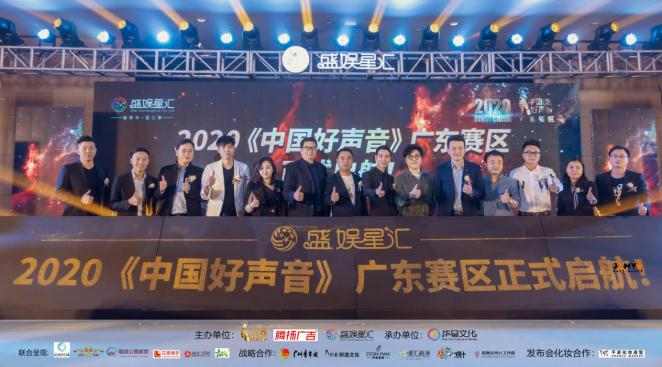 2020中国好声音广东赛区启动新闻发布会召开,好声音冠军李琦助阵音乐梦想
