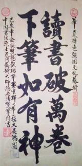 《世界看中国》国际书画艺术名家梁启清抗疫
