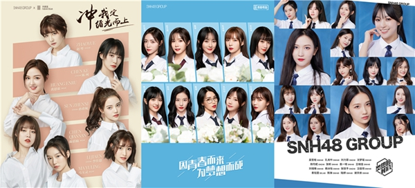 SNH48年度总决选开启投票 近200名少女谁能问鼎