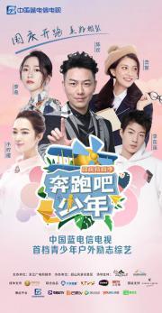 天娱童星联合浙江广电新媒体打造综艺《奔跑吧少年》第一季录制结束