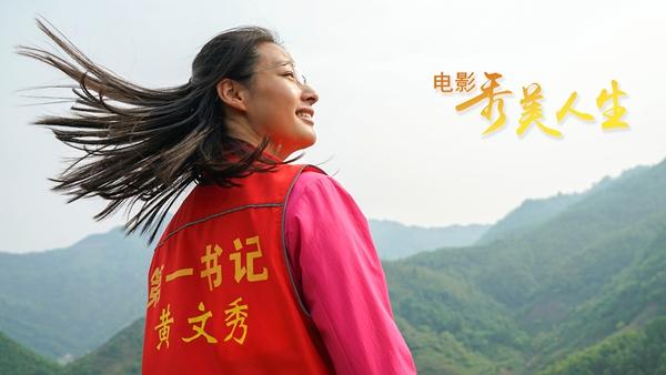 """《秀美人生》发布全新剧照,""""文秀精神""""持续感染观众"""
