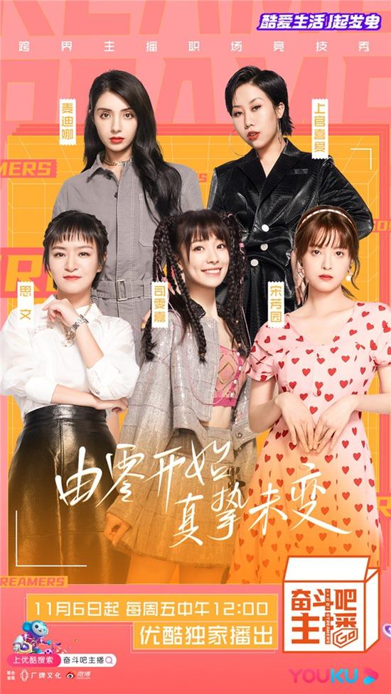 """《奋斗吧主播》定档11月6日12点,25位""""播姐""""上演抓鸡大戏!"""