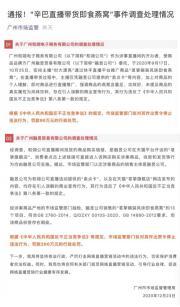 广州市监局公布辛巴燕窝事件调查结果,王海或以诽谤罪被起诉