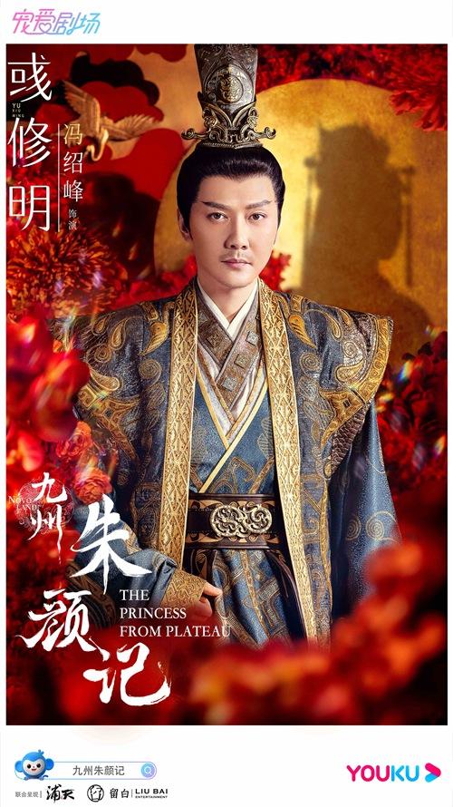 《九州朱颜记》首曝角色海报 冯绍峰彭小苒演绎浓情大戏