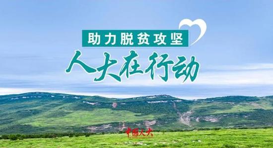 「助力脱贫攻坚 人大在行动」北京人大:法治护航首都乡村振兴