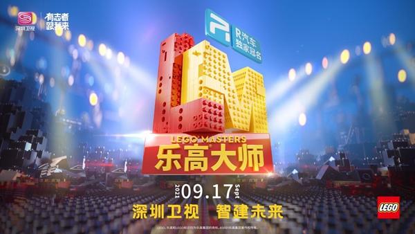 与乐高积木来一场创造力盛宴!深圳卫视R汽车《乐高大师》来了!