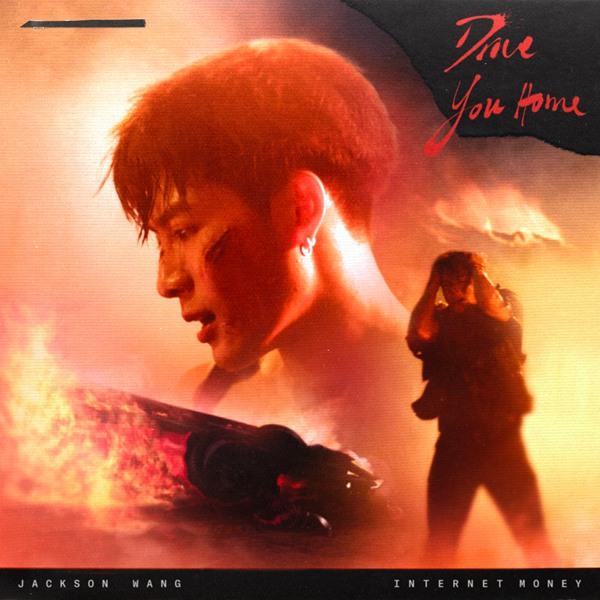 王嘉尔最新英文单曲《Drive You Home》上线 诉说爱情未竟的美满与遗憾